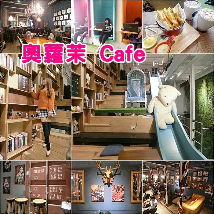 k書中心咖啡,北車附近咖啡廳,台北咖啡廳,台北車站附近咖啡廳,奧蘿茉,奧蘿茉 北車,奧蘿茉咖啡oromo cafe,溜滑梯咖啡廳 @小環妞 幸福足跡