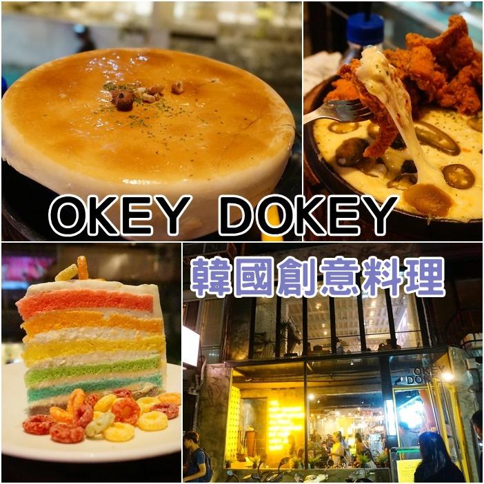 【國父紀念館站美食餐廳】OKEY DOKEY韓國創意料理,東區小弘大