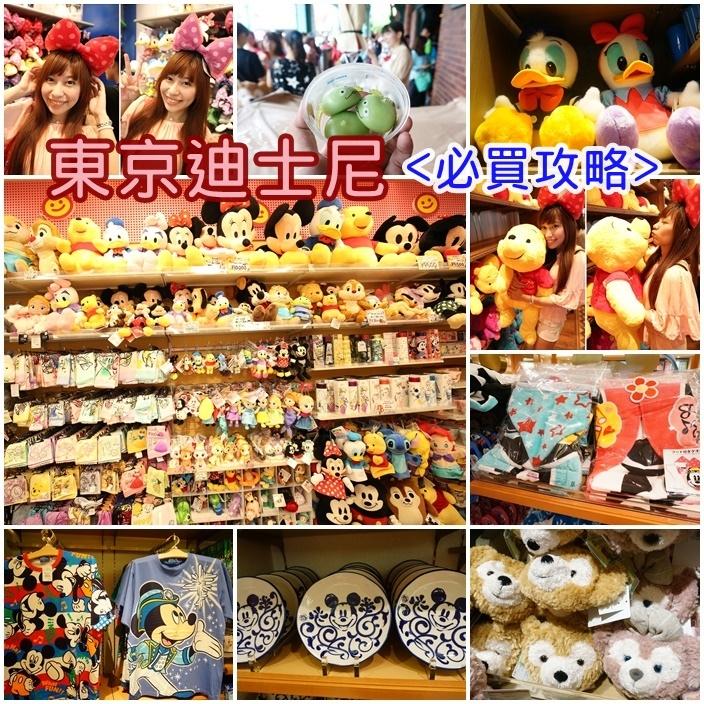 東京迪士尼,東京迪士尼必吃,東京迪士尼必買,東京迪士尼必買紀念品,東京迪士尼攻略,東京迪士尼樂園,東京迪士尼自由行,東京迪士尼要買什麼,東京迪士尼買,東京迪士尼買什麼,東京迪士尼門票,迪士尼必買,迪士尼必買2016,迪士尼必買商品,迪士尼推薦商品,迪士尼景點懶人包,迪士尼樂園,迪士尼美食懶人包,迪士尼要買什麼,迪士尼買什麼,迪士尼買東西,迪士尼買達菲 @小環妞 幸福足跡