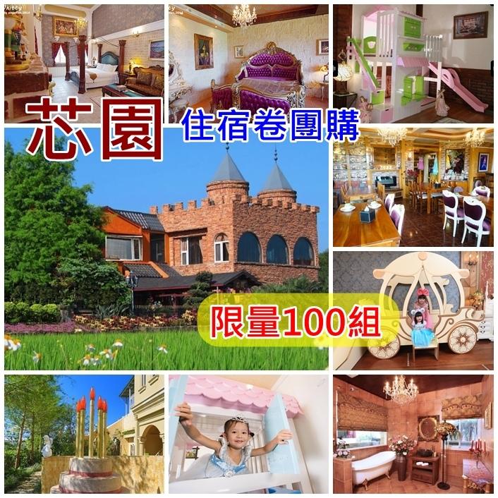 住宿劵,團購,宜蘭民宿,暑假親子出遊,芯園,芯園我的夢想城堡 @小環妞 幸福足跡