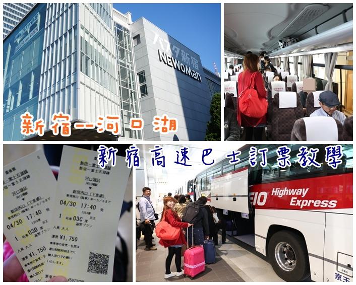 【東京新宿到河口湖】如何到河口湖交通&新宿高速巴士預約訂票教學(2016.4.4起改在新宿南口搭車)【18】