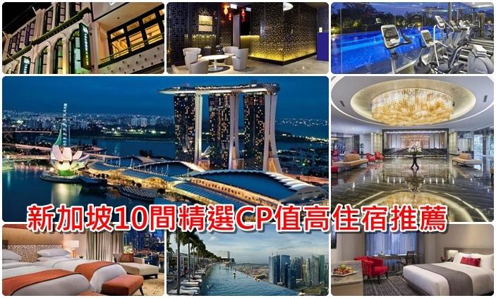 【新加坡住宿推薦】10間必住飯店評比/便宜價格/交通方便/CP值高/酒店地圖,看完就訂房!