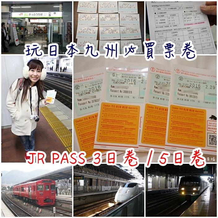 【九州交通】九州必買JR PASS周遊券,購買票券+劃位教學,便宜省荷包推薦!【2】