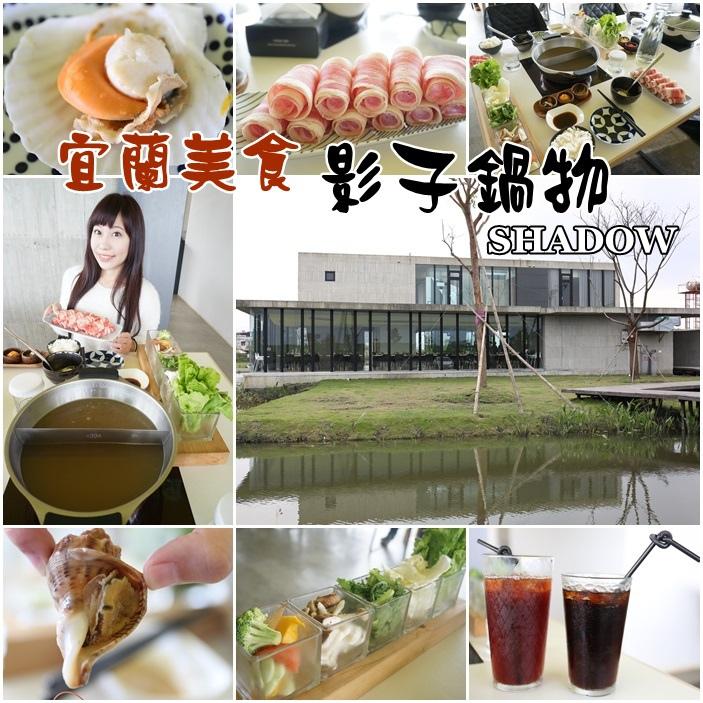 【宜蘭五結美食】影子鍋物,水中的清水模餐廳,享用火鍋海陸大餐!
