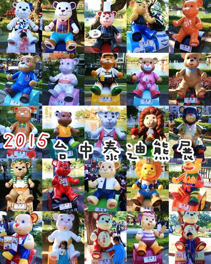 台中公園,台中景點,台中泰迪熊,泰迪熊,泰迪熊嘉年華 @小環妞 幸福足跡