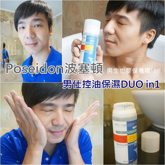 PoseidonTx 波塞頓,男仕控油保濕DUO in1,專為男性設計的保養品!