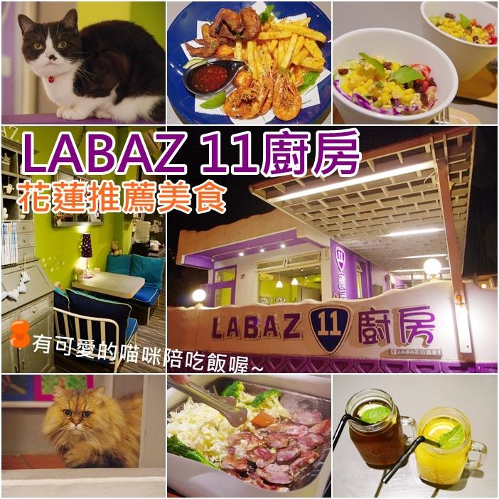 【花蓮壽豐美食】11號廚房,花蓮台11線上的好吃美食餐廳,有貓咪陪你吃飯喔!(目前停業中)