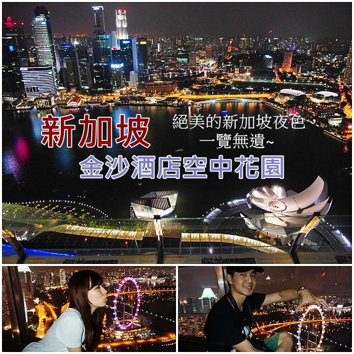 【新加坡景點(27)】金沙酒店空中花園Skypark,絕美獅城夜景