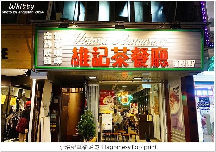 台北美食推薦,台北茶餐廳,維多利亞茶餐廳,西門町美食推薦,西門町附近美食 @小環妞 幸福足跡