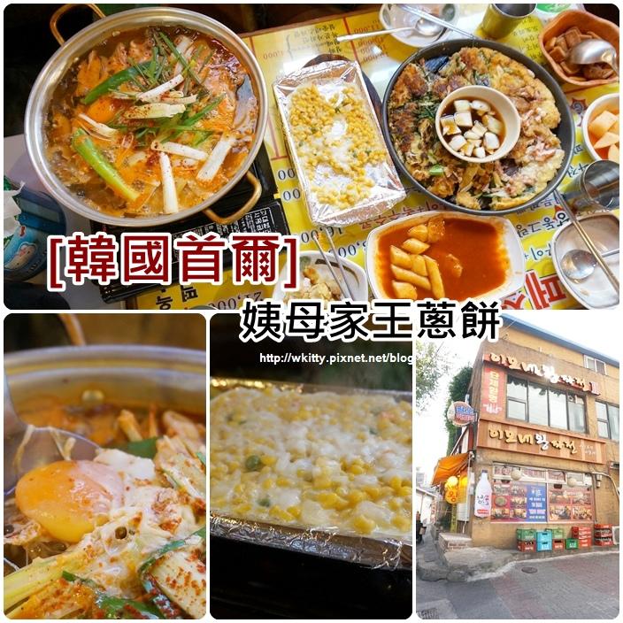 【韓國首爾美食(8)】姨母家王蔥餅이모네왕파전♥好吃酥脆的海鮮煎餅,平價大推薦!