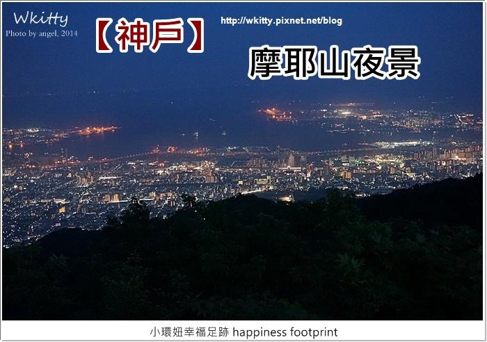 【神戶景點】摩耶山夜景,日本三大夜景之一(37)