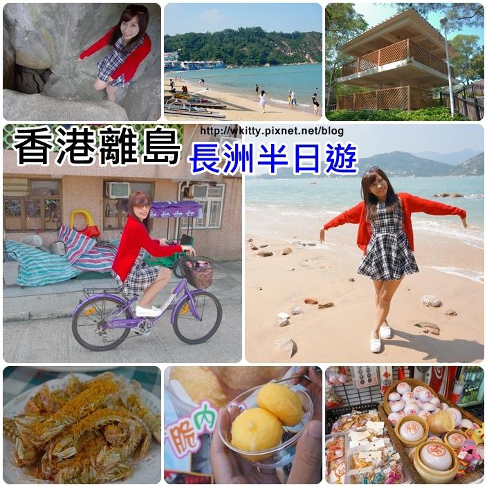 【香港景點(10)】長洲半日遊♥ 騎腳踏車逛香港離島小漁村,張保仔洞、興樂菜館、新照記魚丸