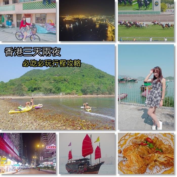 【2014香港自由行】香港三天兩夜必吃必玩景點美食行程