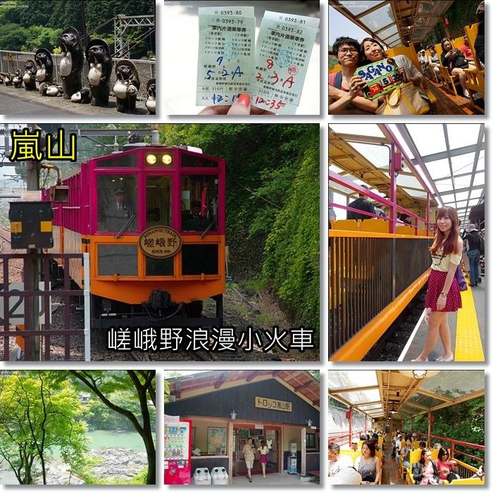 京都嵐山景點,嵐山小火車,嵯峨野浪漫小火車,關西景點推薦 @小環妞 幸福足跡