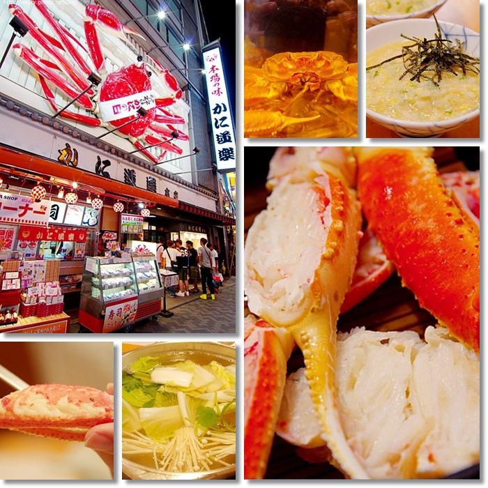 大阪 螃蟹大餐,大阪 螃蟹道樂,大阪必吃美食,大阪美食推薦,關西美食餐廳 @小環妞 幸福足跡