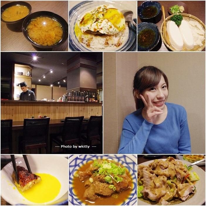 台北 日式料理,台北居酒屋推薦,台北美食推薦,台北美食餐廳 @小環妞 幸福足跡