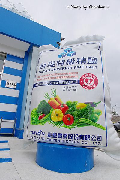 ▌環島 ▌苗栗通霄 好處多多的鹽 ♥ 台鹽精鹽觀光工廠