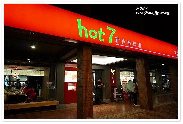 [台北鐵板燒推薦] hot7新鐵板料理 ♥ 王品集團,打電話打到手抽筋 @小環妞 幸福足跡