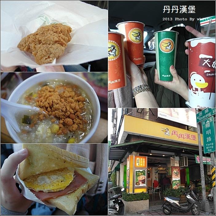 丹丹漢堡,高雄丹丹漢堡,高雄早餐店,高雄美食 @小環妞 幸福足跡