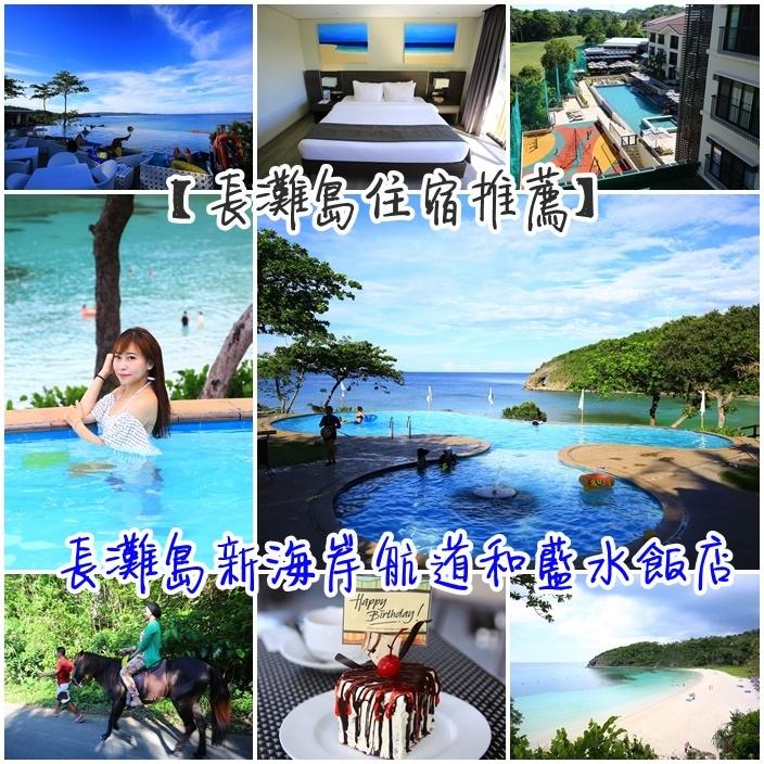 【長灘島必住飯店】住宿可享6大泳池與超美私人沙灘的Fairways & Bluewater度假村