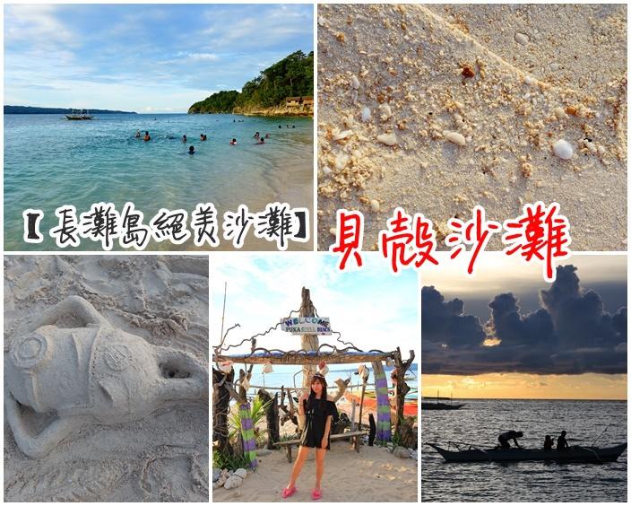 【長灘島沙灘】貝殼沙灘PUKA beach,北部必去看夕陽浪漫景點