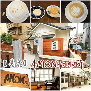 AMON咖啡所