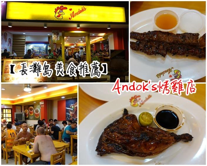 長灘島Andok's烤雞