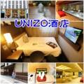 京都UNIZO飯店