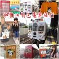 和歌山電鐵一日遊