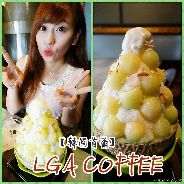 【首爾咖啡廳】LGA COFFEE(弘大店),哈密瓜冰超夢幻好美味!