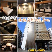 【高雄飯店推薦】住飯店Hotel Dua,超有質感CP高的住宿選擇! @小環妞 幸福足跡
