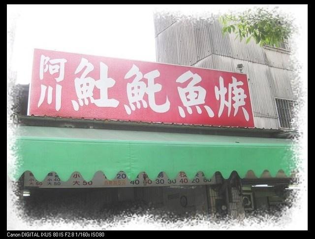 ♧美食♧-台南推薦必吃小吃美食-18道美食(2) @小環妞 幸福足跡