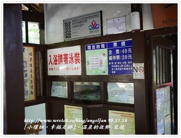 [玩♡台北-溫泉的故鄉~溫泉列車、北投公園、北投圖書館] @小環妞 幸福足跡