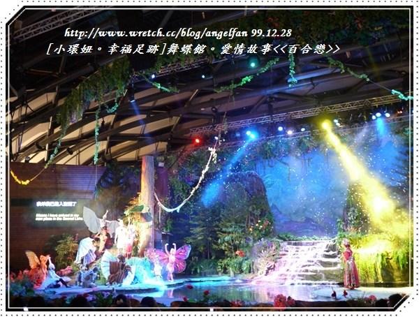 [玩♡台北-花博(美術公園區 舞蝶館)~值得一看再看的愛情故事。百合戀] @小環妞 幸福足跡