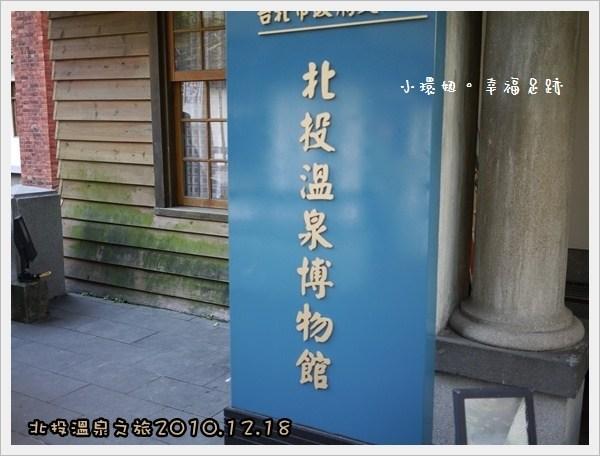 [玩♡台北-北投~百年歷史典雅呈現。北投溫泉博物館] @小環妞 幸福足跡