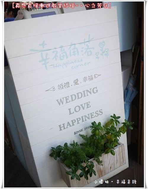 [玩♡台中-讓人都想衝進教堂結婚了~心之芳庭] @小環妞 幸福足跡