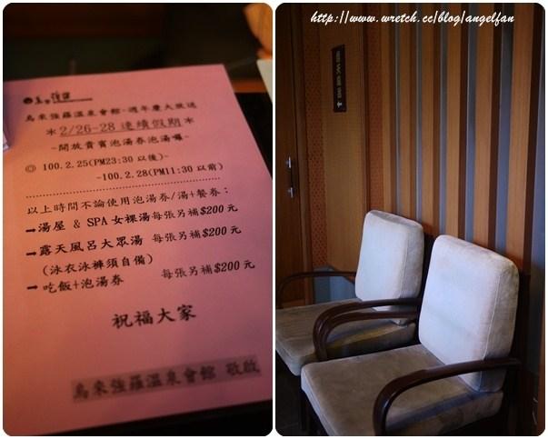 [玩♡台北~在山間美景中享受溫泉、美食。烏來強羅(內有泡湯照XD)] @小環妞 幸福足跡