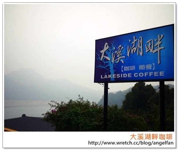 [玩♡桃園-世界級的湖畔美景~湖畔咖啡Lakeside Coffee] @小環妞 幸福足跡