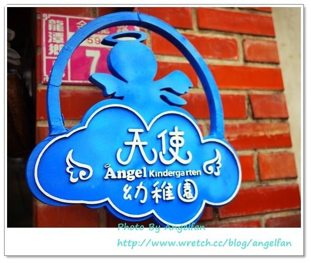 [玩♡桃園~歐風田園餐廳~天使幼稚園。藍月莊園] @小環妞 幸福足跡