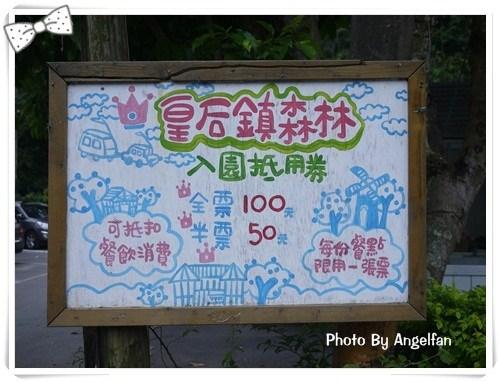[玩♡台北]三峽~清涼消暑好去處。皇后鎮森林 @小環妞 幸福足跡