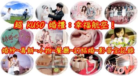 ▌婚禮 ▌幸福航空。開場影片~3/10為什麼大家都有事呢? @小環妞 幸福足跡
