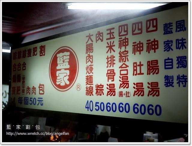 【台北公館美食】藍家割包&臺一牛奶大王,冬至吃湯圓大一歲 @小環妞 幸福足跡