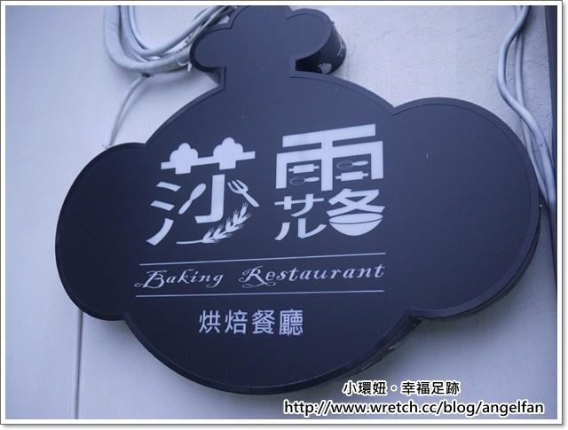 [屏東美食]♥莎露烘培餐廳♥老房子,眷村味 @小環妞 幸福足跡