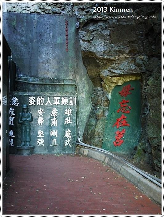 [金門景點]˙翟山坑道,鬼斧神工的地下坑道,電影場景?夏旅戰地金門 @小環妞 幸福足跡