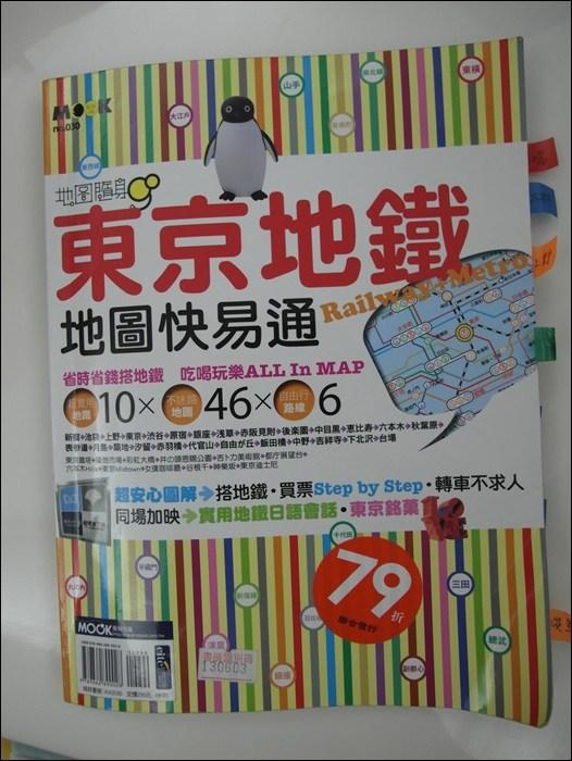 東京自助,東京自由行,東京自由行行程,東京行程安排,東京行程規劃 @小環妞 幸福足跡