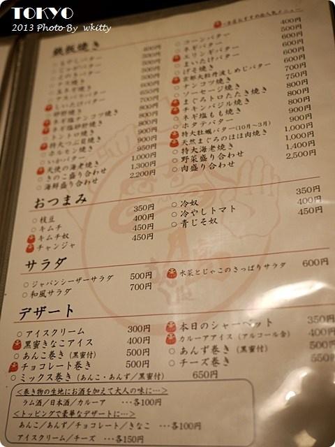 【東京必吃美食】夜晚的月島,大啖文字燒(15) @小環妞 幸福足跡