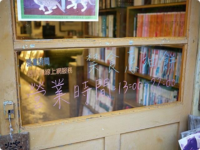 花蓮旅遊,花蓮時光二手書店,花蓮景點,花蓮行程 @小環妞 幸福足跡