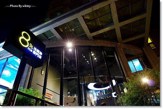 [台北永康街美食]˙8%ice冰淇淋專賣店 ♥ 冰淇淋旋風,書店也賣冰淇淋!? @小環妞 幸福足跡