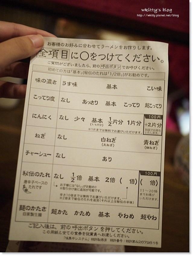 【東京一蘭拉麵】六本木分店/地址,心目中日本的第一拉麵(31) @小環妞 幸福足跡