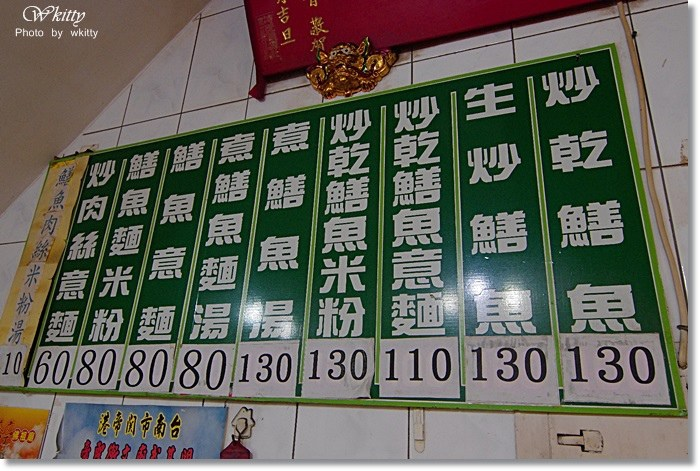 [台南小吃]˙阿源炒鱔魚 ♥ 彈牙好Q彈,鱔魚意麵整整飄香90年 @小環妞 幸福足跡